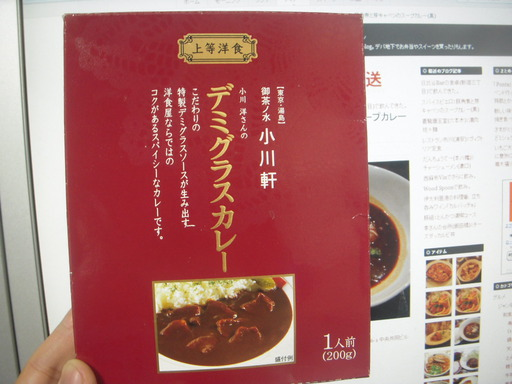 【上等洋食】【東京・湯島】御茶ノ水 小川軒 デミグラスカレー