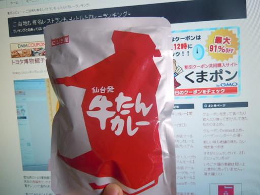 仙台発 牛タンカレー