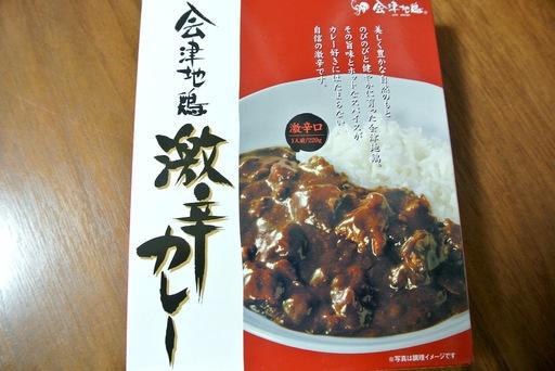 会津地鶏 激辛カレー